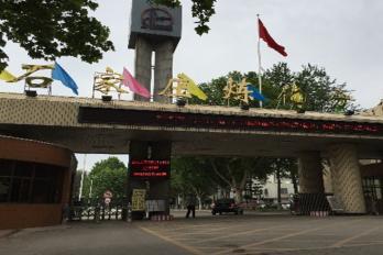 永感™先进在线超声测厚系统中国石化路演第三站——石家庄