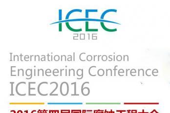 """深圳格鲁森科技有限公司参展""""第四届国际腐蚀工程大会(ICEC2016)"""
