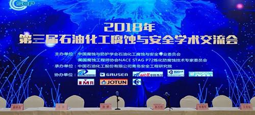 """格鲁森参加""""第三届(2018)石油化工腐蚀与安全学术交流会"""""""